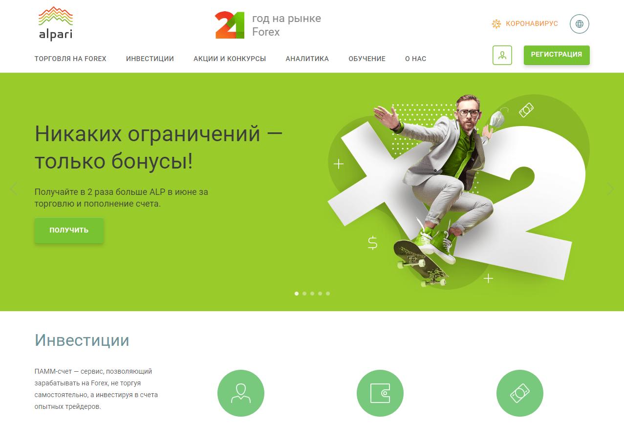 Официальный сайт Альпари
