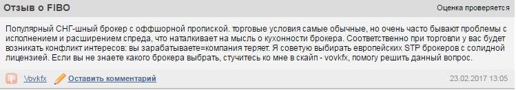 Отзывы о FIBO Group